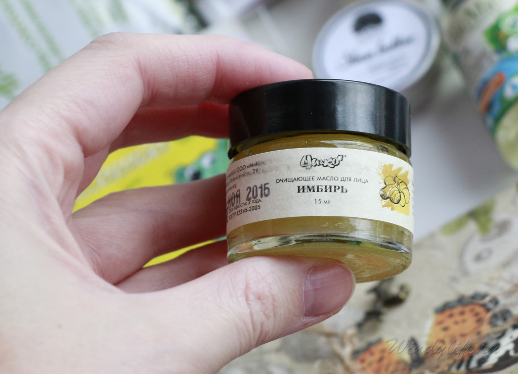 масло для лица Имбирь