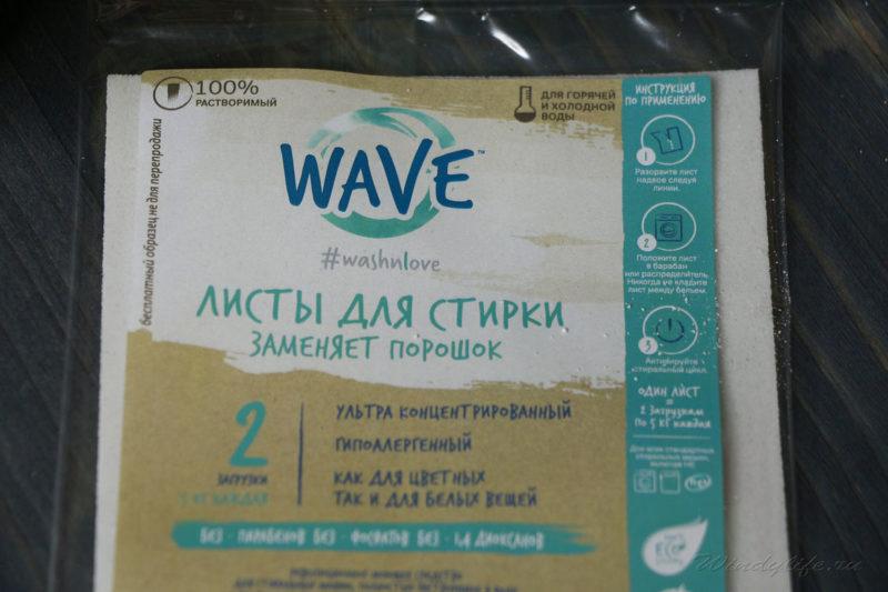 Листы для стирки Wave